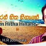 Adaren Hitha Hinahe ( ආදරෙන් හිත හිනැහේ )
