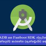 අලුත්ම ADB සහ Fastboot SDK ෆ්ලැට්ෆෝම් එක බාගන්න (ඇන්ඩ්රොයිඩ් සඳහා)